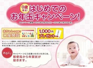 0歳児キャンペーン (500x366).jpg