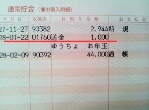 160209_いちご通帳 (300x222).jpg