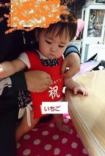 1歳の誕生日.JPG