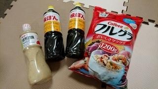 2016-3-14味ポンなど (400x225).jpg