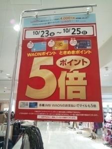 23日からお得 (225x300).jpg