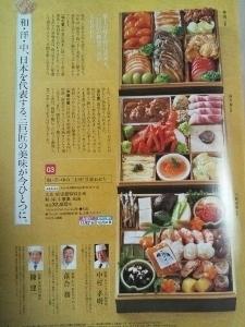おせちカタログ3 (225x300).jpg
