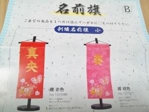 ひなまつり名前旗 (300x225).jpg