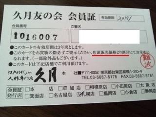 久月友の会② (400x300).jpg