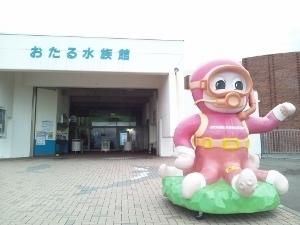 水族館入口 (300x225).jpg