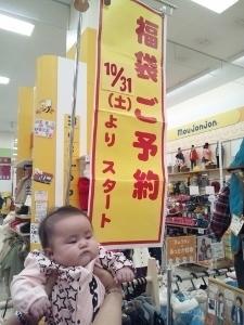 福袋ご予約 (225x300).jpg